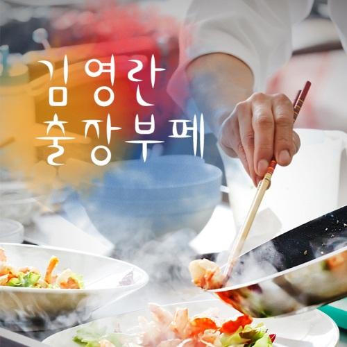김영란 출장부페 앨범 바로가기