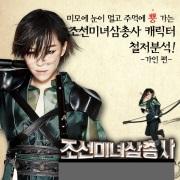 조선미녀삼총사캐릭터편-가비 앨범 바로가기