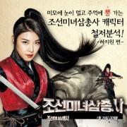 조선미녀삼총사캐릭터편-진옥 앨범 바로가기