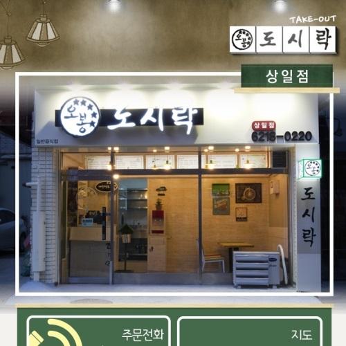 오봉도시락-상일점 앨범 바로가기