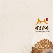강남교자 가맹개설 모바일 안내서 앨범 바로가기