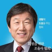 협회원의 든든한 벗 김두회 앨범 바로가기
