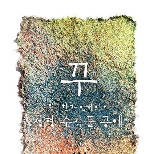 CCU 성형수직물공예 국문 앨범 바로가기