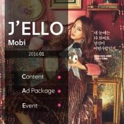 J'ELLO Mobi 2016년 1월호 앨범 바로가기