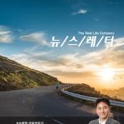 AIA생명 MP박동명 뉴스레터 앨범 바로가기