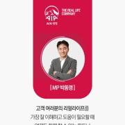 AIA생명 모바일 명함 앨범 바로가기