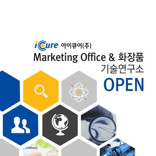 아이큐어 Marketing Office & 화장품 기술연구소 앨범 바로가기