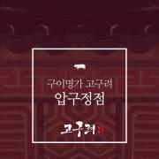 엔타스 구이명가 고구려 압구정점 앨범 바로가기