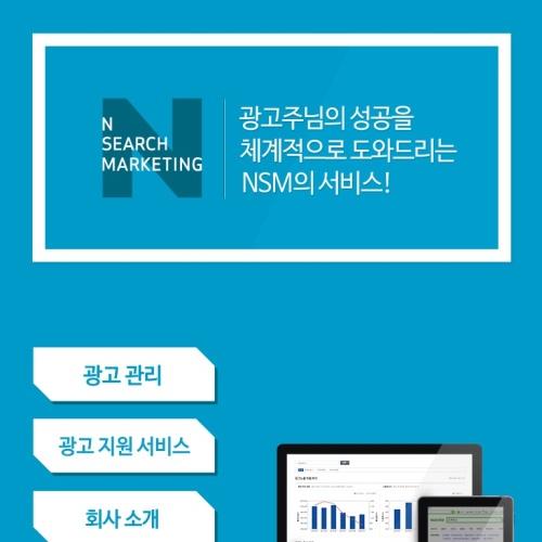 종합 온라인 마케팅 컨설팅 기업 NSM 앨범 바로가기