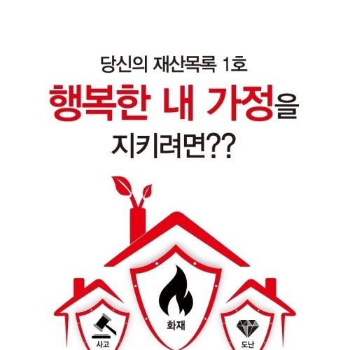 우리집보험-엠하우스 앨범 바로가기