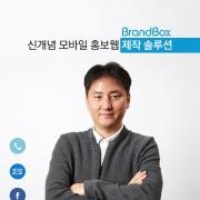 브랜드박스(주)큐알미 CEO 앨범 바로가기