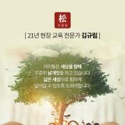 21년 현장 교육 전문가 김규림 앨범 바로가기