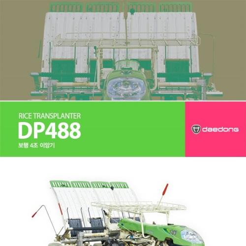 대동공업 이앙기 DP488 앨범 바로가기