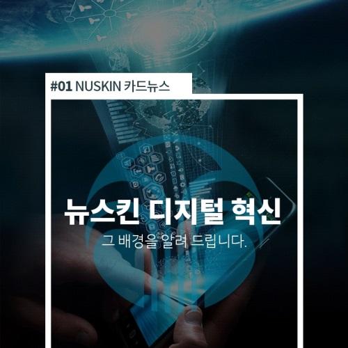 #01 NUSKIN 카드뉴스 앨범 바로가기