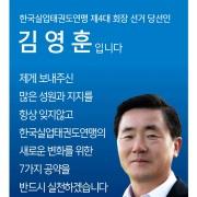 한국실업태권도연맹 4대회장  김영훈 앨범 바로가기