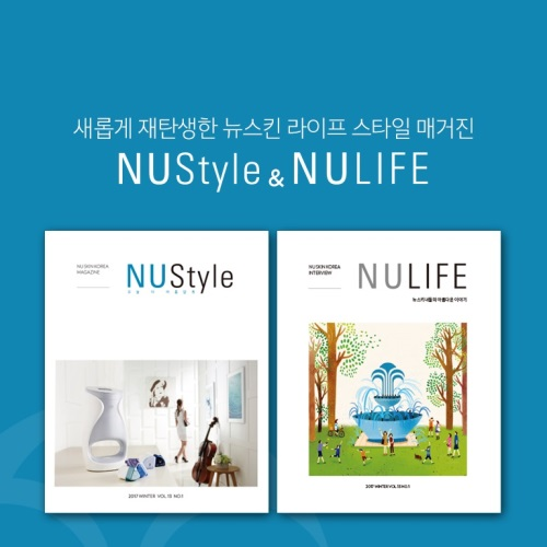 새롭게 재탄생한 뉴스킨 라이프 스타일 매거진 앨범 바로가기