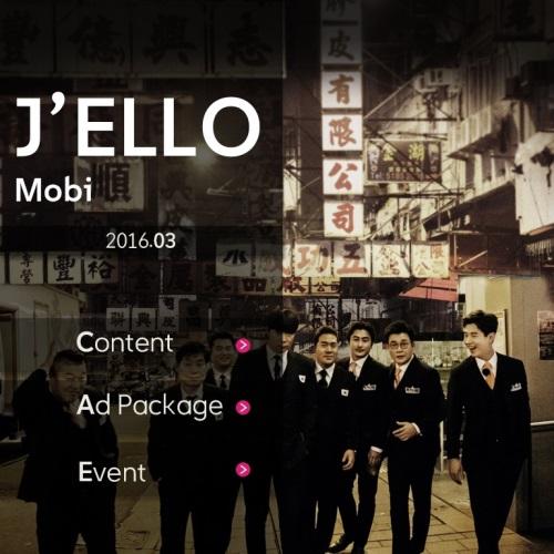 J'ELLO Mobi 2016년 3월호 앨범 바로가기