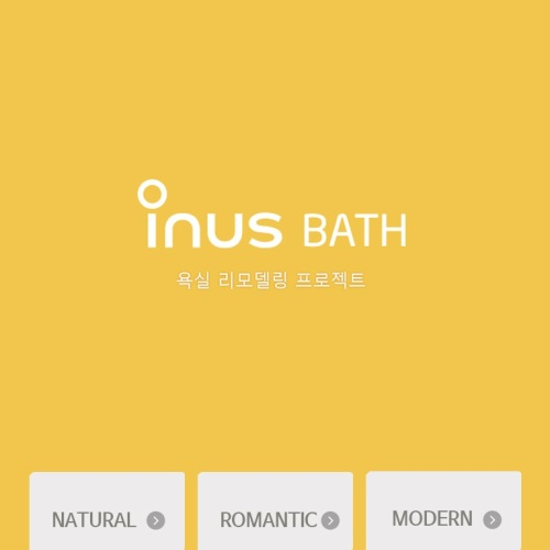 inus BATH 욕실 리모델링 프로젝트 앨범 바로가기