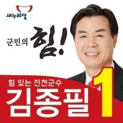 군민 여러분의 현명한 선택이 진천을 바꿉니다! 진천군수 기호1번 김종필 앨범 바로가기