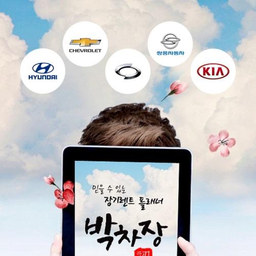 친절상담 장기렌트 플래너 박차장 앨범 바로가기