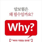 """""""걱정없는 암보험"""" 모바일 안내장 앨범 바로가기"""