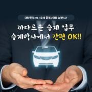 대한민국 No.1 승계 중계사이트 승계박사 앨범 바로가기
