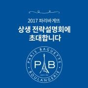 2017 파리바게뜨 상생 전략설명회-서울/경기/강원/제주 앨범 바로가기