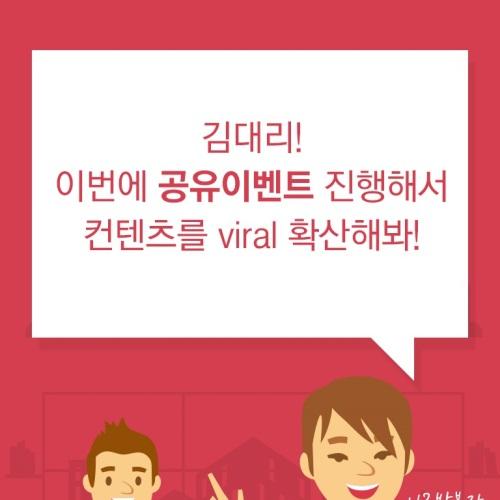브랜드박스 컨텐츠 공유이벤트 기능 소개 앨범 바로가기