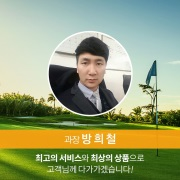 Orangegolf 과장 방희철 앨범 바로가기