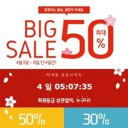 스킨푸드 BIG SALE 최대 50% 앨범 바로가기