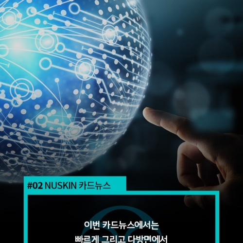 #02 NUSKIN 카드뉴스 앨범 바로가기