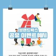 브랜드박스 공유이벤트 기능 소개 앨범 바로가기