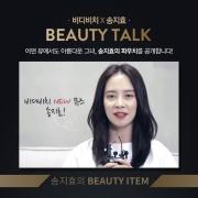 비디비치x송지효 BEAUTY TALK 앨범 바로가기